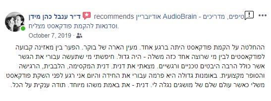 המלצה של ענבל כהן מידן על אודיובריין דנית בן דוד