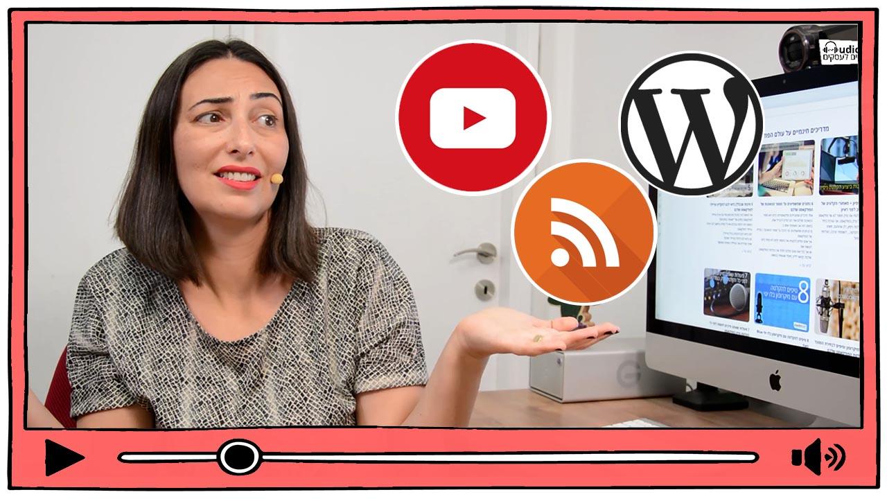 האם לפתוח בלוג, ערוץ יוטיוב או פודקאסט